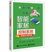 智能家居控制系统的设计与开发――TI CC3200+物联网云平台+微信 王立华 等 电子工业出版社