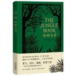 丛林之书 [英]鲁德亚德・吉卜林,译者 段冶,果麦文化 出品 天津人民出版社