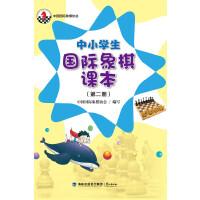 中小学生国际象棋课本(第二册)