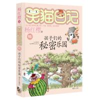 笑猫日记:孩子们的秘密乐园