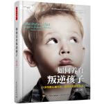 万千心理.如何养育叛逆孩子(第二版)―八步改善儿童行为,重建亲子依恋关系