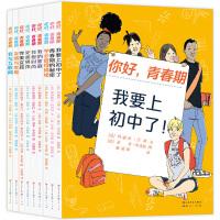 你好青春期 全套9册 我要上初中了学会管理情绪我的家庭完美男孩女孩教育书籍 青少年心理学 8-15心理学分析 全方面解读