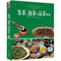 鉴茶、泡茶与品茶图鉴 文婕 新世界出版社