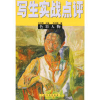【旧书二手书9成新】色彩人物――写生实战点评 苏剑雄 9787806744673 广西美术