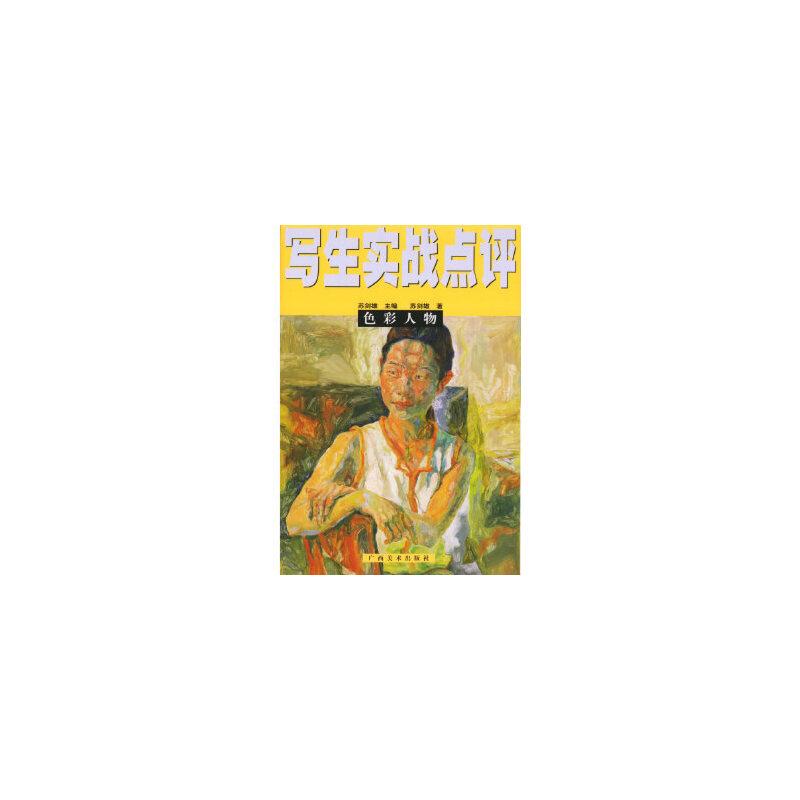 【旧书二手书9成新】色彩人物——写生实战点评 苏剑雄 9787806744673 广西美术 【本店书保证正版,全店免邮,部分绝版书,售价高于定价】