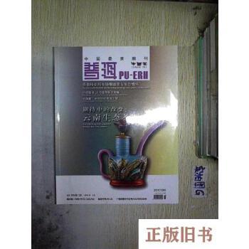 【二手旧书8成新_】普洱中国茶20176(104)
