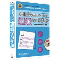 SolidWorks 2014超级学习手册(含DVD光盘2张) 北京兆迪科技有限公司著 电子工业出版社