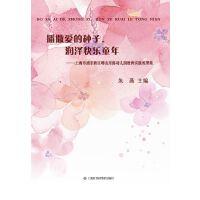 播撒爱的种子,润泽快乐童年:上海市浦东新区崂山东路幼儿园教育实践成果集