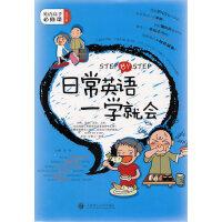 STEP BY STEP 日常英语一学就会(含光盘)(英语高手必修课?逗号篇)-购物、运动、旅游、上班,只需一本书,誓