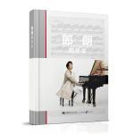 郎朗钢琴书