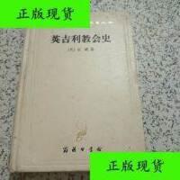【二手旧书9成新】英吉利教会史【白皮精装】 /(英)比德 著 商