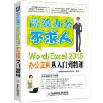 Word/Excel 2016办公应用从入门到精通 Office培训工作室 机械工业出版社【新华书店 品质保证】