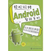 【旧书二手书9成新】轻松玩转Android智能手机 柏松著 9787122139757 化学工业出版社