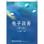电子政务(第二版) 杨路明 电子工业出版社【新华书店 质量保障】