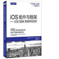 iOS组件与框架――iOS SDK高级特性剖析 (美)里克特基利 人民邮电出版社