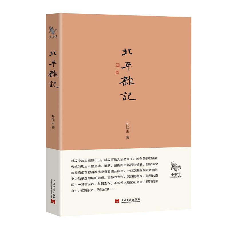 """小书馆:北平杂记齐如山是与王国维、吴梅并称的""""戏曲三大家"""",也是一位颇具特色的民俗学大家。他的文章充满了民间的勃勃生机和鲜活趣味,在近代以来的学术界,这样风格的文章是少见的"""