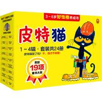 皮特猫・3~6岁好性格养成书:共四辑(套装1~4辑)(乐观、自信、执著……荣获19项大奖的好性格榜样,在美国家喻户晓)