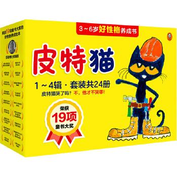 皮特猫·3~6岁好性格养成书:共四辑(大宝1~4辑)(乐观、自信、执著……荣获19项大奖的好性格榜样,在美国家喻户晓)