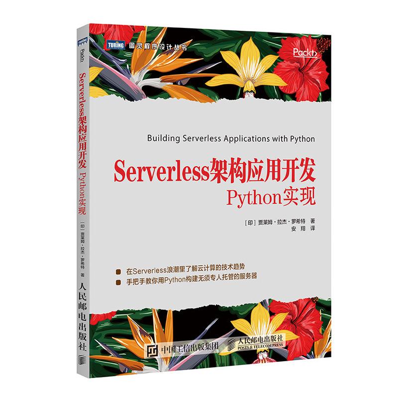 Serverless架构应用开发 Python实现 Serverless实现  Serverless Python开发 手把手教你用Python构建无须专人托管的服务器 在Serverless浪潮里了解云计算的技术趋势