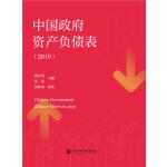 中国政府资产负债表(2019)