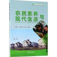 农民素养与现代生活 中国林业出版社