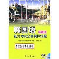 韩国语能力考试全真模拟试卷(中级)含光盘