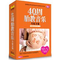 40周胎教音乐专家方案-胎教改变孩子的一生(12CD+1书)