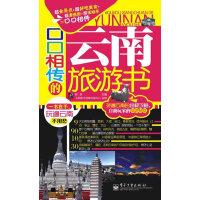 口口相传的云南旅游书(全彩)