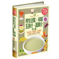 养生豆浆・米糊・五谷汁・蔬果汁大全(精装)