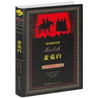 世界名著典藏系列:麦克白(中英对照全译本-朱生豪译文卷)