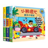 小熊很忙系列:万圣节派对+小小救护员+赛车小冠军(套装新3册)