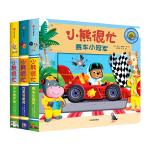 小熊很忙 小达人点读版 第4辑(套装共3册)万圣节派对+小小救护员+赛车小冠军