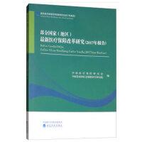 部分国家(地区)最新医疗保障改革研究(2017年报告)