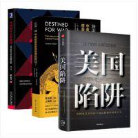 正版现货 注定一战+美国陷阱+中国为什么有前途:对外经济关系的战略潜能(第3版)3册套装