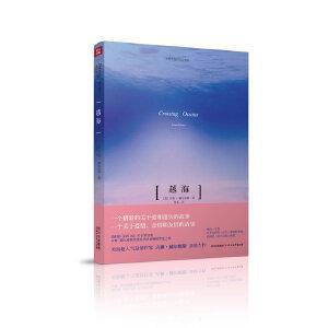 越海(美国畅销作家吉娜・赫尔姆斯深情力作,一个精彩的关于爱和遗失的故事,一个关于爱情、亲情和友情的故事)