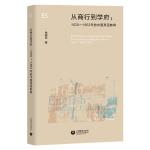 从商行到学府:1620―1862年的中国英语教育