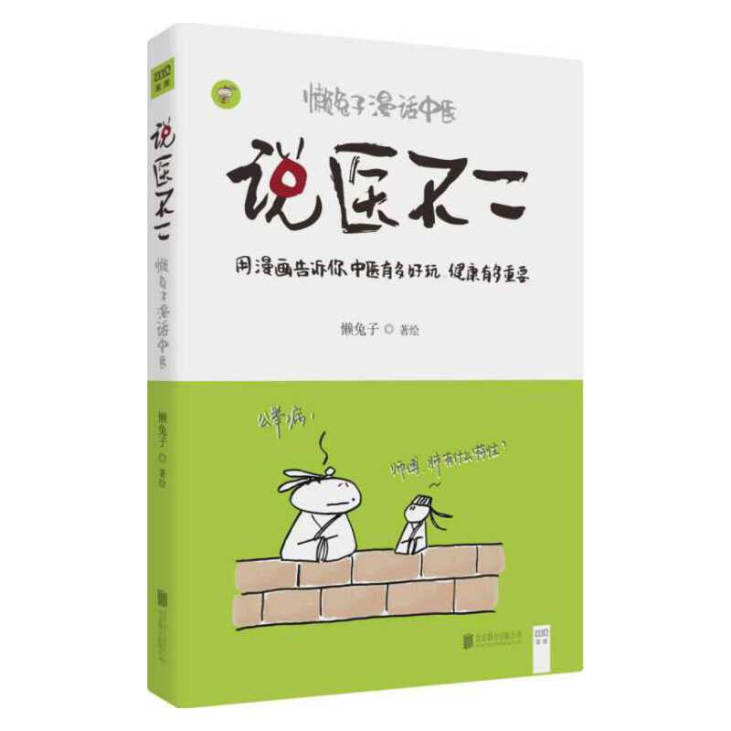 [二手书旧书9成新by]说医不二:懒兔子漫话中医 /懒兔子 北京联合出版公司