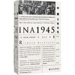 甲骨文丛书 中国1945:中国革命与美国的抉择 理查德・伯恩斯坦(Richard Bernstein),季大方 社会科