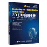3D打印实用手册:组装・使用・排错・维护・常见问题解答