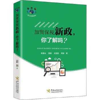 加贸保税新政,你了解吗? 中国海关出版社