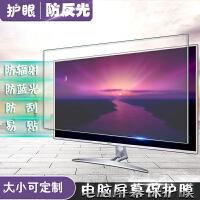 台式机电脑屏幕保护膜21.5液晶显示器防反光贴膜2223.619寸 定制四周环胶 需改价格