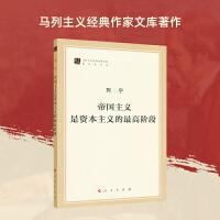 【人民出版社】 马列主义经典作家文库 著作单行本:帝国主义是资本主义的阶段