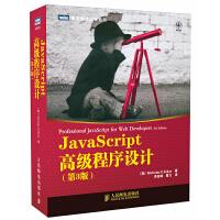 JavaScript高级程序设计(第3版)(JavaScript技术名著,html+css+javascript教程精