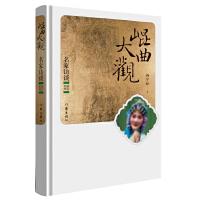 昆曲大观・名家访谈:南京 苏州