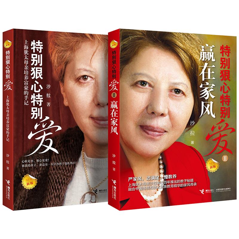 特别狠心特别爱(新版套装共两册) 上海犹太母亲培养世界富豪的手记,跨国文化冲撞中的教育反思;心软是害,心狠是爱!谨以此书献给天下心太软的父母,马伊琍微博推荐