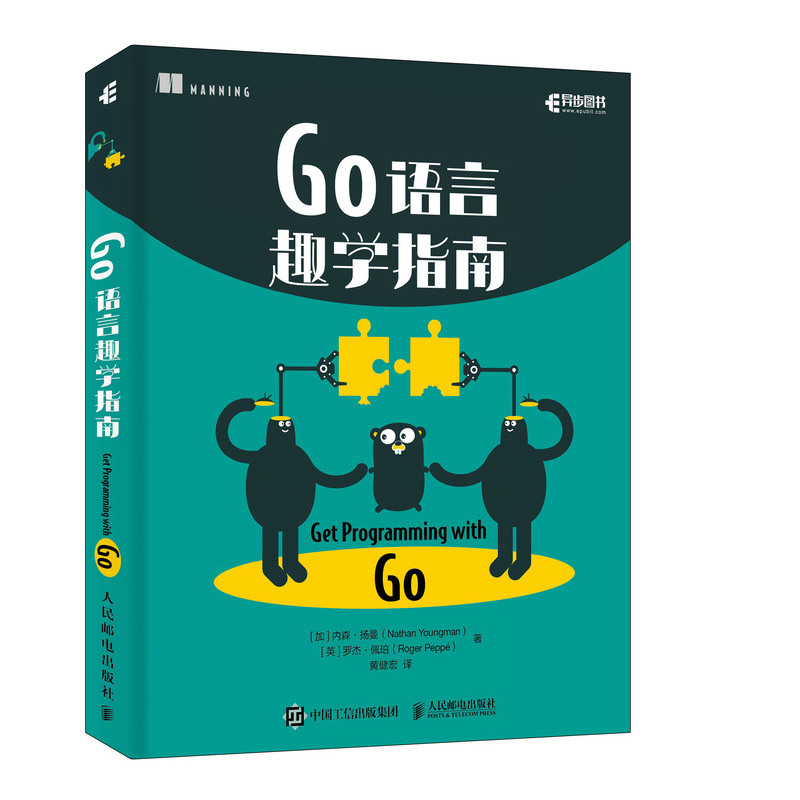 Go语言趣学指南 Go语言程序设计教程书籍,Go编程语言实战学习笔记入门书,学习过程充满乐趣,并能积累丰富的实战经验