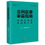 合同起草审查指南:常用合同卷、劳动用工卷