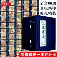 领卷下单全新名家众多名家绘三国演义连环画小人书全套60册四大名著系列上海人民美术出版社老版新印