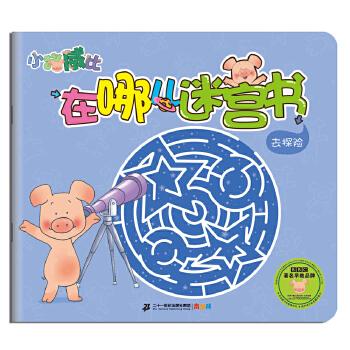 小猪威比在哪儿迷宫书   去探险1.小猪威比可爱的版权形象 2.迷宫游戏简单有趣,适合学龄前儿童 3.画风可爱,提高小朋友的读书乐趣 4.高档铜版纸印刷,贴心圆角切模