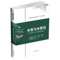 正版-JC-水泵与水泵站 9787564351724 西南交通大学出版社 知礼图书专营店